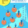 割安な価格で学び直し 東京都のキャリアアップ講習を受けてみる【申請IDの登録編】