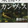 「原田マハ」3冊読む