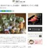 [コラム連載]『NIKKEI STYLE』(日経電子版)で「提案型オンライン」の記事を書きました