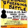 11月12日(土)セッション&フレージングバトル開催!!