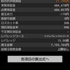 今週の収支は+26,199円、5.7%増加!【FX収支週報(2020.2.10~14)】