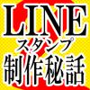 【LINE】スタンプ製作秘話その②