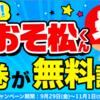 「おそ松さん」アニメ2期の前に…『おそ松くん』全巻を無料で読破しよう!