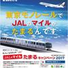 東京モノレールでJALマイルが貯まる。乗るだけで20マイル【2017年度も継続】