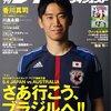 サッカー日本代表の年収ランキング