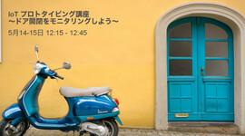 5月14-15日開催 SORACOM LTE-M Button Plus を使ったオンライン講座のご紹介