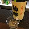 【春よ来い】梅錦、究極の酒 大吟醸&桜うづまき、大吟醸の味。