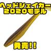 【EVERGREEN】NEWマテリアル採用のシャッドテール「ヘッドシェイカー2020モデル」通販サイト入荷!