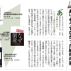 【ブックレビュー】週刊ダイヤモンド2018.9.1