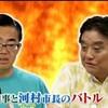 「慰安婦像展示中止」でキレイ事をいう県知事に名古屋市長が一矢。