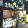 【閉店】DELICIOUS KITCHEN 北24条店 / 札幌市北区北24条西4丁目