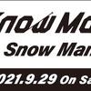 9/29SnowMan1stアルバム💿 Snow Mania S1