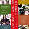 日本酒新年会のお知らせ☆2017/1/14(土)『SAKEビストロW』@虎ノ門