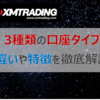 【XM】スタンダード口座・マイクロ口座・ゼロ口座の違いや特徴を徹底解説!おすすめは?