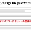 ADのユーザーのパスワードをIISから強制変更