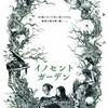 イヤミス映画 TOP10②~梅雨の季節に恐縮ですが(笑)