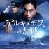 大和は凄い戦艦です  映画ポイント 【アルキメデスの大戦 】