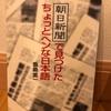 『朝日新聞で見つけたちょっとヘンな日本語』