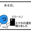 perfume×大使×つむら【4コマ漫画】