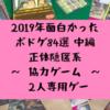 【正体隠匿系・協力ゲーム・二人用ボドゲまとめ】2019年遊んで面白かったボードゲーム84選・中編