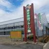 瀬波温泉に行ったら合わせて行きたいおすすめ周辺観光スポット2選!〜新潟を楽しむブログ〜