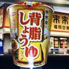 麺類大好き132 エースコック 来来亭監修背脂しょうゆ+ラード・にんにく・ネギ!