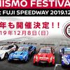 8日(日)に小山町でNISMO FESTIVAL at FUJI SPEEDWAY 2019が開催されます