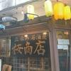 桜商店@赤羽