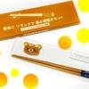 リラックマ箸&箸置きセット・小皿3枚セット*ローソン秋のリラックマフェア2017