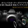 「オリンパスオーナーズケアプラス E-M1 Mark II 専用メンテナンスパッケージ」に加入してみた