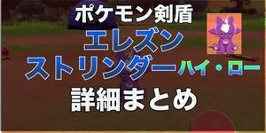【ポケモン剣盾】エレズン・ストリンダー進化条件・種族値(ハイ&ロー分岐進化)