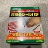 【害虫対策】配管の隙間に穴埋めシールパテでゴキブリの侵入対策