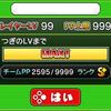 【ファミスタエボリューション】プレイヤーレベル99までアップした結果… ドリームペナント攻略