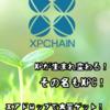 【新草コイン XPC】XPホルダーに大量エアドロップ!?XPから独立!まだ間に合う?