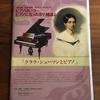 『クララ・シューマンとピアノ』