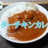 ファミリーマート「バターチキン カレー」レビュー!【金曜日はカレーの日78】