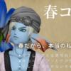 【男性キャラドレア】春っぽいドレア5選!