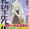 久米田康治「さよなら絶望先生」(4)