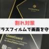 壊れやすいiPhoneXの画面には、Anker KARAPAX GlassGuard iPhone X用 強化ガラス液晶保護フィルムを貼っておきます