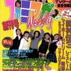 【1996年】【11月1日号】ファミマガWeekly 1996.11/1 創刊号