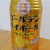 レモンサワーを比較してみた Vol.3 宝酒造「ゴールデンハイボール」