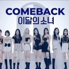 2021.07.03 Show! Music Core LOONA - PTT(Paint The Town)
