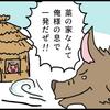 【4コマ】長男ブタの抵抗
