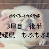 【西をぐるっとカメラ旅 3日目 後半】愛媛県 もふもふ編