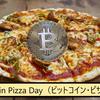 5月22日ビットコイン・ピザデー(Bitcoin Pizza Day)★祝10周年