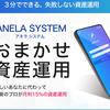 【アネラシステム】PAMMのANELA SYSTEM(アネラ)は詐欺で稼げない?月利や評判まとめてみた!
