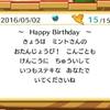 ミントの誕生日