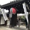 【京都】☆世界遺産☆東寺へ行ったら忘れず参ろう観智院