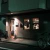【今週のラーメン3272】 麺屋 さくら井 (東京・三鷹) らぁ麺(塩) + チャーシュー盛(ハーフ) + 大吟醸雪鶴 〜ぶれない旨さ!心の柔らかいところを鷲掴みな塩気!そして若き才能!