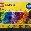 4歳児の我が子もレゴデビュー「レゴ(LEGO) CLASSIC 10717」を解説!